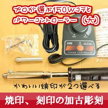 【焼印】電熱焼印セット 焼印2個+ 電気コテ (150W)1本+ パワーコントローラー (大)業務用に最適