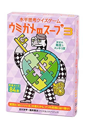 幻冬舎 水平思考クイズゲーム ウミガメのスープ 3 家族で遊べるゲーム カードーム お得 みんなで遊べるゲーム 定価 みんなで遊べるおもちゃ