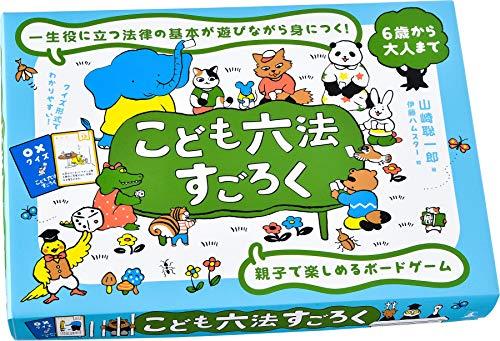 幻冬舎 物品 こども六法 すごろく カードゲーム 家族で遊べるゲーム 日本メーカー新品 みんなで遊べるゲーム みんなで遊べるおもちゃ