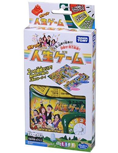 人生ゲーム ポケット人生ゲーム ボードゲーム ポータブルゲーム 家族で遊べるおもちゃ 無料 みんなで遊べるおもちゃ みんなで遊べるゲーム 国内送料無料