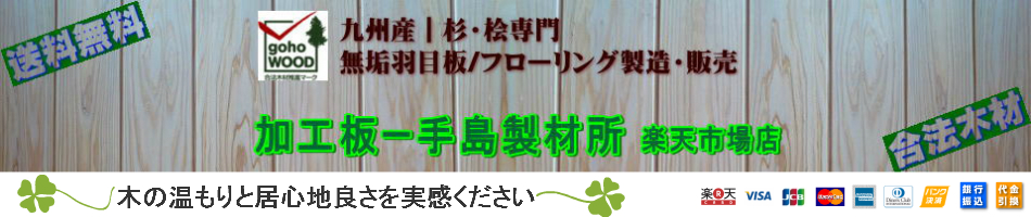 加工板-手島製材所 楽天市場店:無垢羽目板製造・販売
