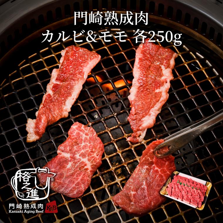 熟成肉 焼肉 セット 和牛 国産 黒毛和牛 ギフト 送料無料 格之進 門崎 セット (カルビ&モモ)