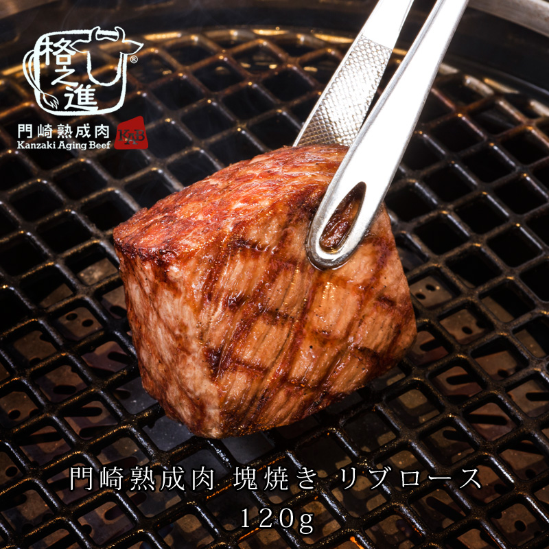 熟成肉 焼肉 和牛 国産 黒毛和牛 ステーキ ギフト 送料無料 格之進 門崎 リブロース 塊焼き (120g×1個)