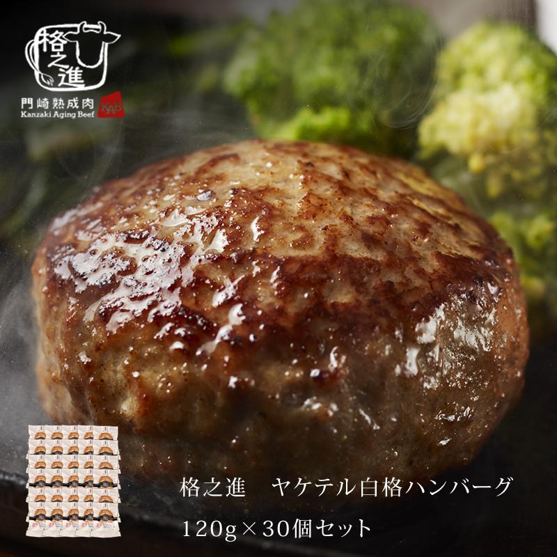 ハンバーグ 温めるだけ 冷凍 送料無料 格之進 ヤケテル白格ハンバーグ (約120g×30個セット) 国産牛 白金豚