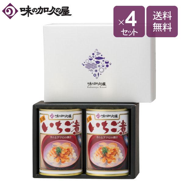 いちご煮2缶(化粧箱入)×4セット【ギフト包装済み】【味の加久の屋】【八戸】【青森】【土産】