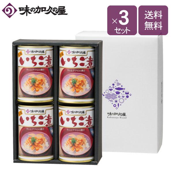 いちご煮4缶(化粧箱入)×3セット【ギフト包装済み】【味の加久の屋】【八戸】【青森】【土産】【プレゼント】