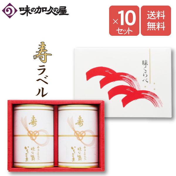 「寿」いちご煮2缶(化粧箱入)×10セット【味の加久の屋】【内祝】【ギフト包装済み】
