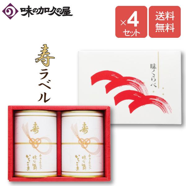 「寿」いちご煮2缶(化粧箱入)×4セット【味の加久の屋】【内祝】【ギフト包装済み】