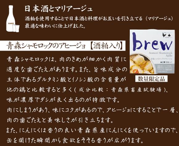 brew 青森シャモロックのアヒージョ【あさ開 酒粕入り】24缶【味の加久の屋】【缶詰】【まとめ買い】【パーティー】【プチギフト】【ブリュー】