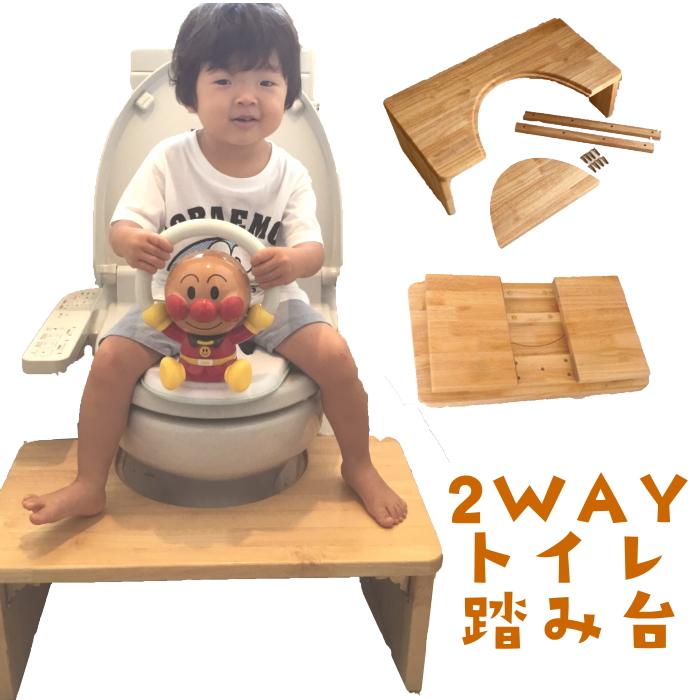 【5%ポイント還元】「大川家具」お家のトイレが幼児用トイレに大変身!置くだけ簡単 トイレトレーニング 踏み台 2WAYタイプ  兼用タイプ トイレ 踏み台 子供 踏み台 木製 トイレの踏み台 折りたたみ 蓋付き
