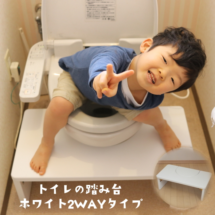 【5%ポイント還元】ホワイト お家のトイレが幼児用トイレに大変身!置くだけ簡単 トイレトレーニング 踏み台 2WAYタイプ トイレ 踏み台 子供 踏みW台 木製 トイレの踏み台 蓋付き