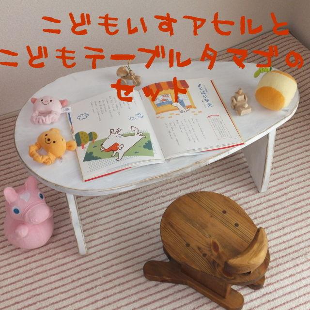 子供テーブル たまご(アンティーク ホワイト)とアヒル椅子のセット【送料無料】