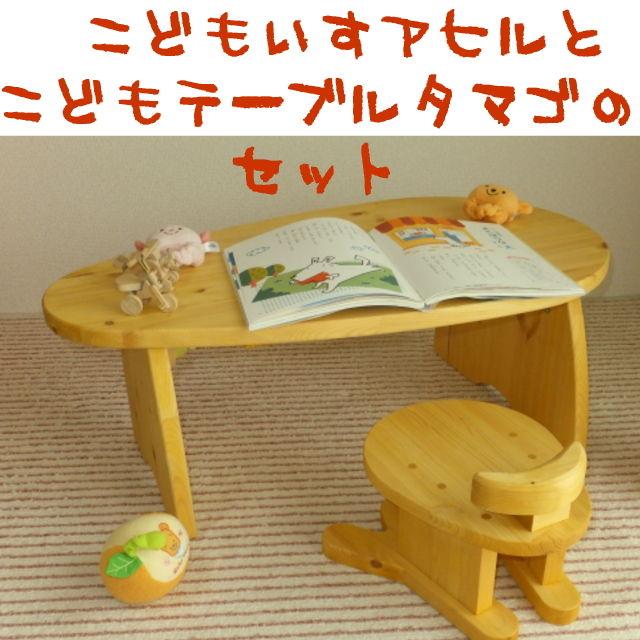 キッズテーブル たまごとアヒル椅子のセット【送料無料】子供家具 カントリー家具