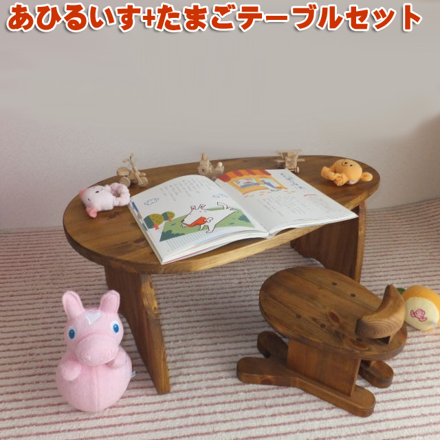 キッズテーブル たまごとアヒル椅子のセット