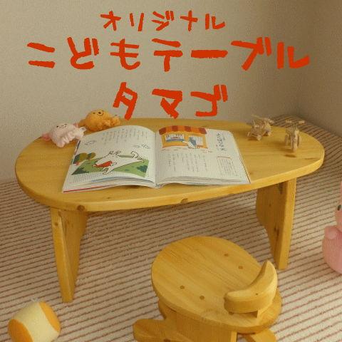キッズテーブル たまご【送料無料】子供家具 カントリー家具