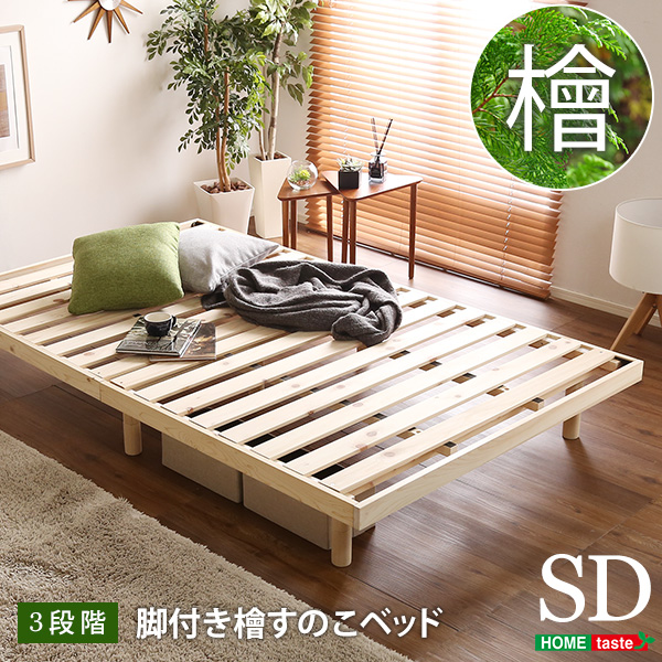 【5%ポイント還元】総檜脚付きすのこベッド(セミダブル) 【Pierna-ピエルナ-】