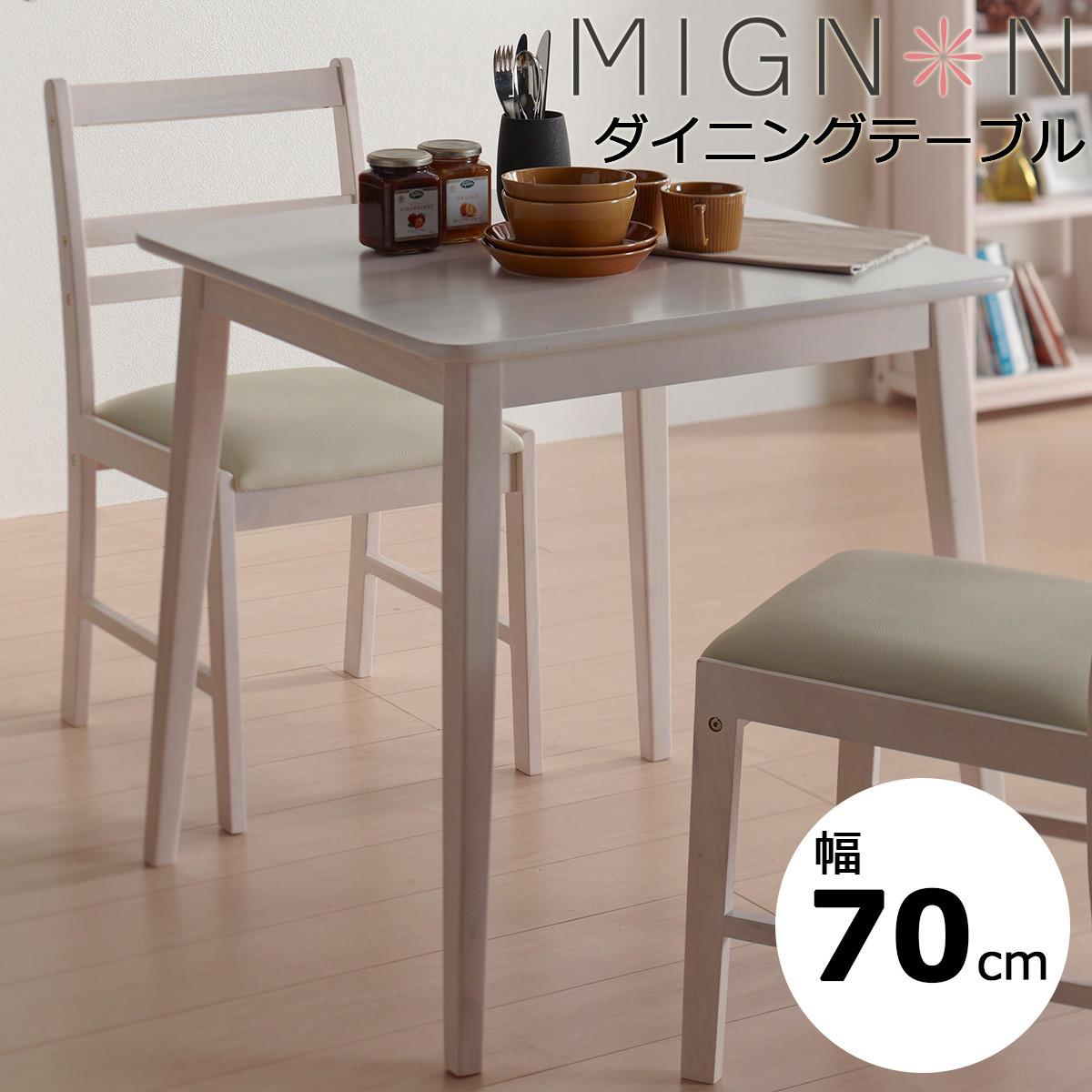 【5%ポイント還元】ダイニングテーブル 1~2人用 ホワイトウォッシュ 幅70cm ミニヨン MIGNON-DT70 作業台 机 テーブル カントリー アンティーク 天然木 木製 かわいい おしゃれ