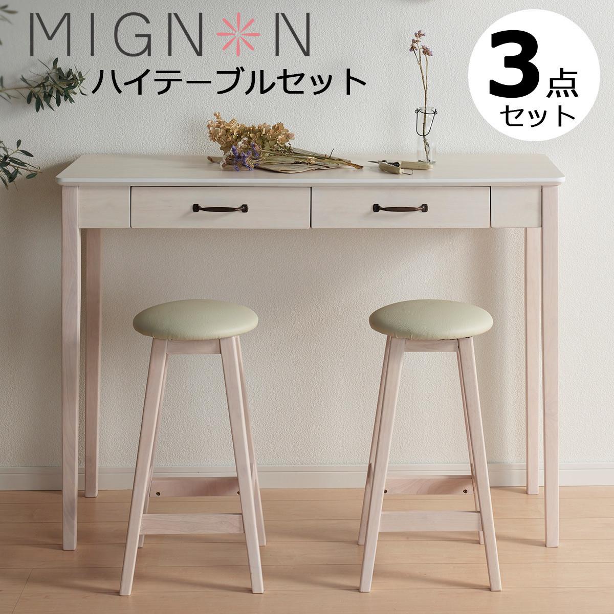 【5%ポイント還元】ミニヨンハイテーブルセット スツール付 ホワイトウォッシュ キッチンカウンター MIGNON-HTS120 作業台 机 テーブル カントリー アンティーク 天然木 木製 かわいい おしゃれ