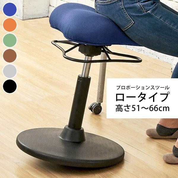 プロポーションスツール ロータイプ 高さ51~66cm デスクワーク 椅子 回転 高さ調整 いす プロポーション チェア スツール 姿勢 カフェ
