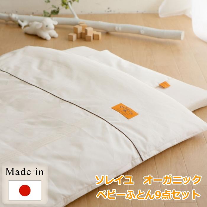 【5%ポイント還元】ベビー布団 ソレイユ オーガニック ロイヤル ベビーふとん9点セット 日本製
