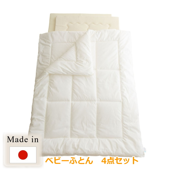 【5%ポイント還元】ベビー布団 アンネフェ ベビーふとん 4点セット 洗える ヌードふとん 日本製