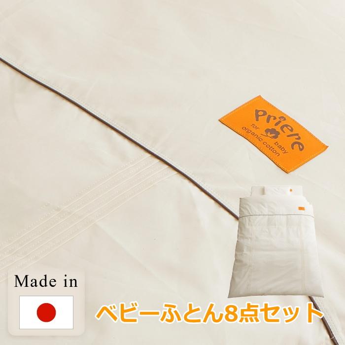 【5%ポイント還元】ベビー布団 ソレイユ オーガニック ベビーふとん8点セット 日本製