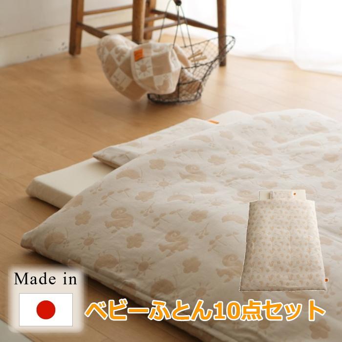 ベビー布団 コパンオーガニック ダブルガーゼ(2重ガーゼ) 10点セット 日本製