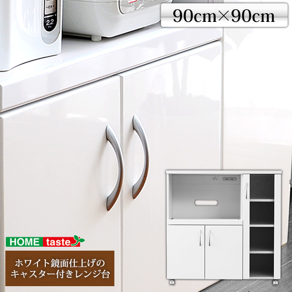 ホワイト鏡面仕上げのキッチンレンジ台【-NewMilano-ニューミラノ】(90cm×90cmサイズ)