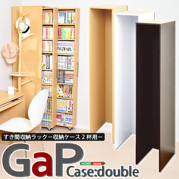 【5%ポイント還元】すき間収納ラック【GaP】専用枠 収納ケース2杯用