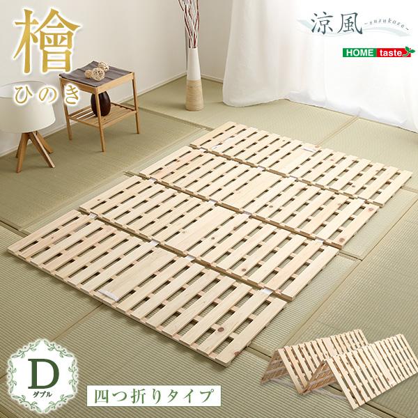 【5%ポイント還元】すのこベッド四つ折り式 檜仕様(ダブル)【涼風】