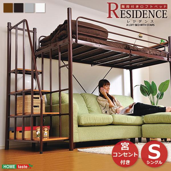 【5%ポイント還元】階段付き ロフトベット 【RESIDENCE-レジデンス-】