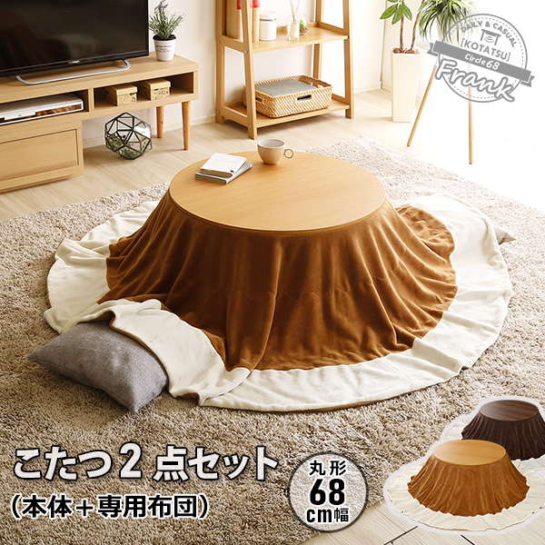 【5%ポイント還元】カジュアル丸こたつ布団SET(丸型・68cm)