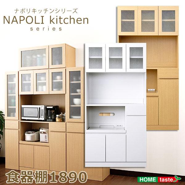【5%ポイント還元】ナポリキッチン食器棚1890 スライドトレー付き/ 2口コンセント