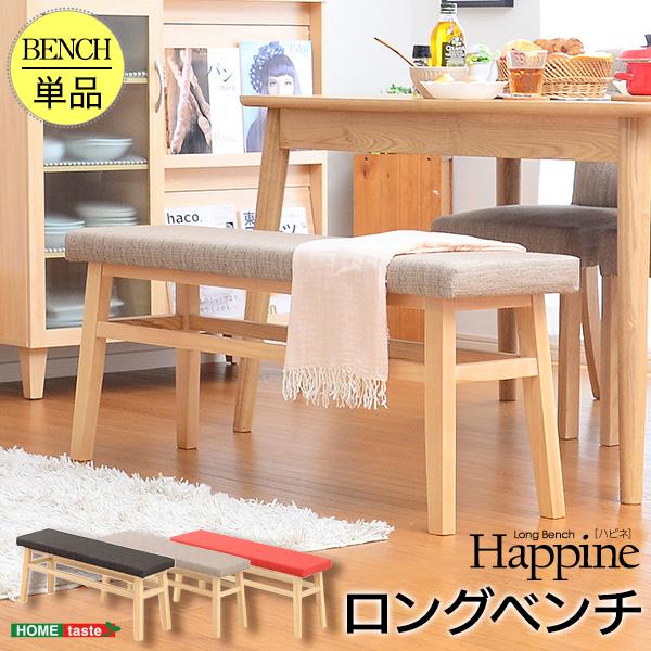 【5%ポイント還元】快適な座り心地!ダイニングベンチ単品(幅110)【-Happine-ハピネ】