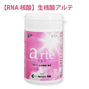 無農薬玄米/発酵玄米【送料無料】生核酸 アルテ│RNA核酸│若々しさをサポートする玄米核酸
