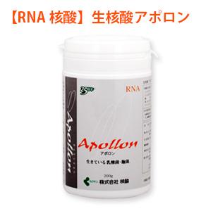 無農薬玄米/発酵玄米【送料無料】生核酸 アポロン│RNA核酸│疲れやすい方に玄米核酸
