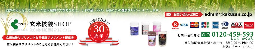 玄米核酸shop:創業以来25年、世界初の無農薬玄米核酸食品を販売しています。