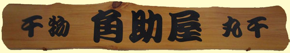 干物丸干しの角助屋:伊勢志摩・干物屋