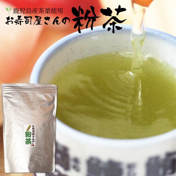 ●スーパーSALE● セール期間限定 お寿司屋さんで出されるような濃~く出る粉茶です 使いやすいチャック袋入りです お茶 鹿児島茶 粉茶 業務用お寿司屋さんの粉茶 たっぷり1キロ 送料無料 お茶のカクト 急須や茶こしが必要です 入荷予定 溶けるタイプではありません 緑茶 1Kg