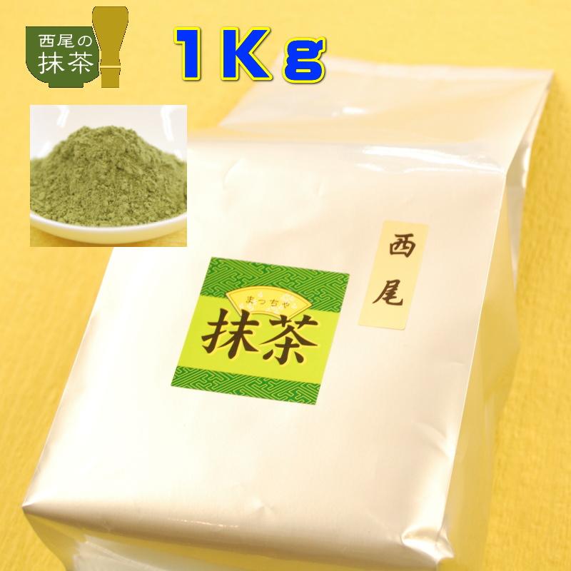 抹茶スイーツ作りに お点前練習用に最適 送料無料 抹茶 お茶 1Kg 愛知県産 業務用 誕生日 お祝い お茶のカクト オンラインショッピング 西尾の抹茶