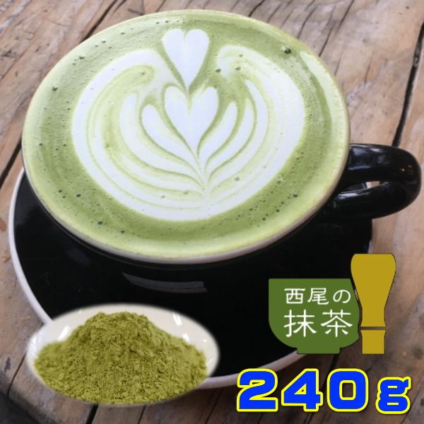 抹茶スイーツ作りに お点前練習用に最適 送料無料 抹茶 お茶 西尾の抹茶 付属スプーンで約1200杯分 人気ブランド 愛知県産 業務用 240g お茶のカクト 数量は多