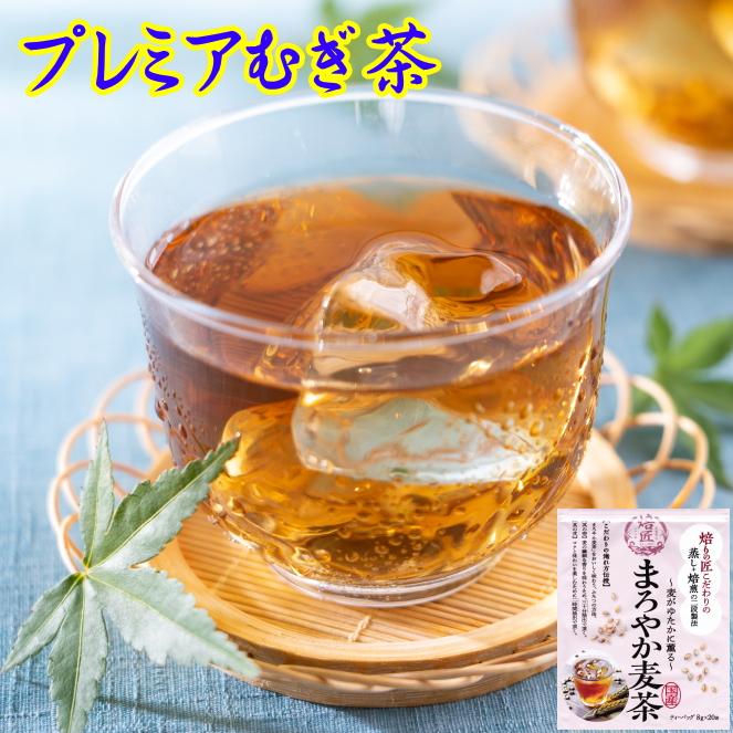 ハイグレードのプレミア麦茶です 濃厚で甘~い味が特徴です お茶屋の麦茶 プレミア麦茶 まろやか麦茶 ティーバッグ 国内産 送料無料 格安 価格でご提供いたします 麦茶ティーパック 5☆好評 糸なし 80個 20個×4袋