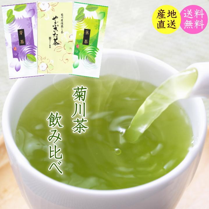 単品を3本買うより406円お得なセット 2021年産 お茶 菊川茶飲み比べセット 年間定番 やぶきた茶 特上くき茶 つぶつぶ芽茶 煎茶 新茶 未使用 深蒸し茶 深蒸し茶用急須をお使いください 日本茶 緑茶 送料無料