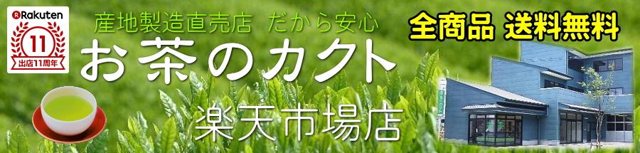 お茶のカクト楽天市場店:静岡県菊川産緑茶の製造直販です。
