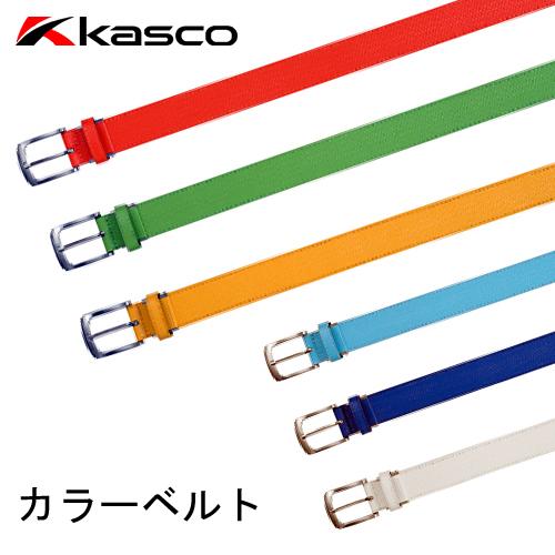 目立つ キラカラー ショッピング 派手に行こうぜ 在庫処分 キャスコ 豊富なカラーラインナップ あす楽対応 贈答 幅3.1cmKBT-018 カラーベルト ウェアに合わせてチョイス