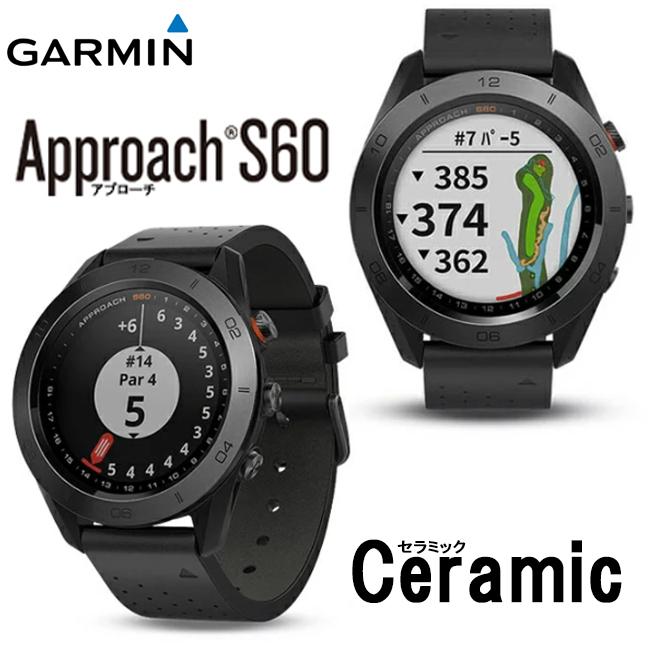 2017モデル 日本正規品 GARMIN ガーミン Approach S60 Seramic アプローチ S60 セラミック プレミアム 腕時計型GPS ゴルフナビ