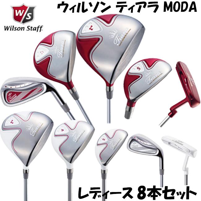 Wilson ウィルソン ティアラ Modaレディース クラブ8本セット ドライバー フェアウェイウッド ユーティリティ アイアン4本 パター