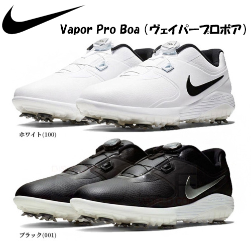 NIKE ナイキ Vapor Pro Boa ヴェイパー プロ ボア ソフトスパイク ゴルフシューズ 2018年日本正規モデル 防水アッパー素材に快適ミッドソール採用 AQ1789