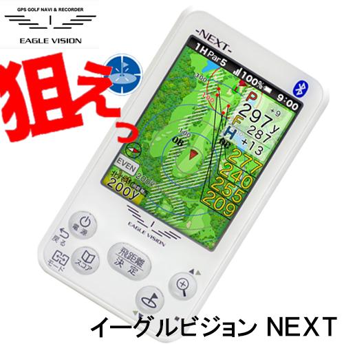 2017年モデル 高性能GPS搭載 GPSナビ 距離測定器 EAGLE VISION イーグルビジョン NEXT ネクスト EV-732