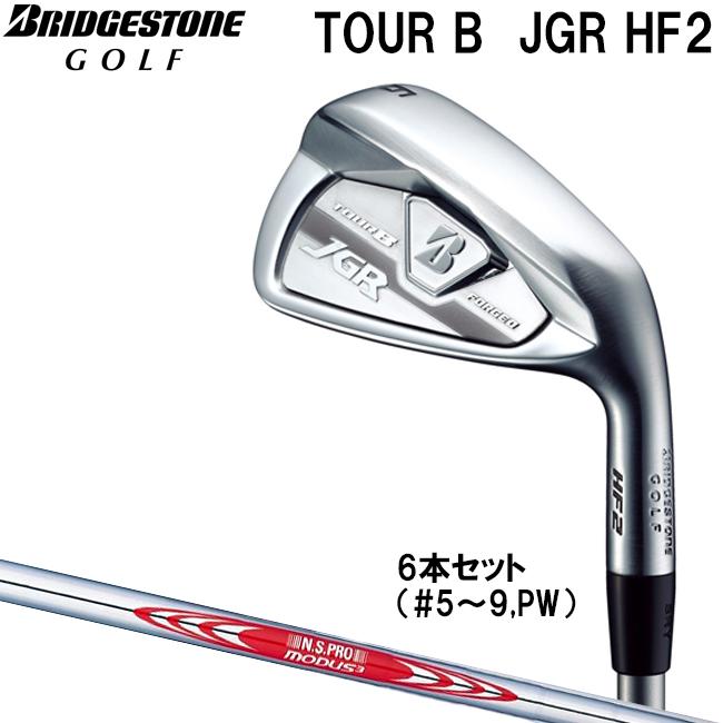 2017モデル 日本正規品 BRIDGESTONE ブリヂストン TOUR B JGR HF2 アイアンセット 6本セット (#5~9、PW) N.S.PRO MODUS3 TOUR 105 スチールシャフト